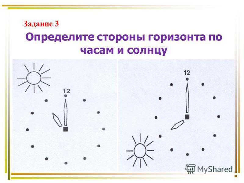 Определите стороны горизонта по часам и солнцу Задание 3