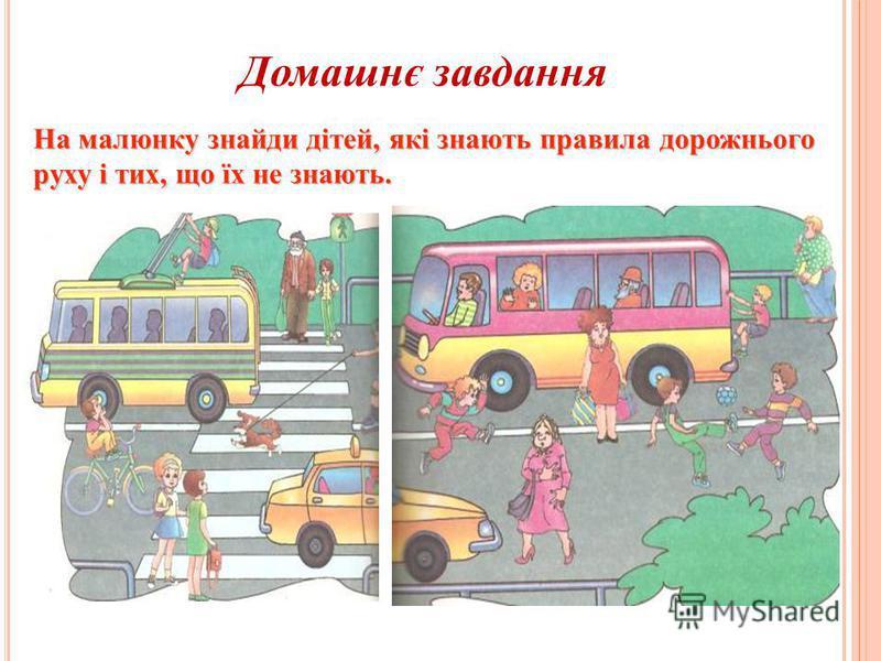 Домашнє завдання На малюнку знайди дітей, які знають правила дорожнього руху і тих, що їх не знають.