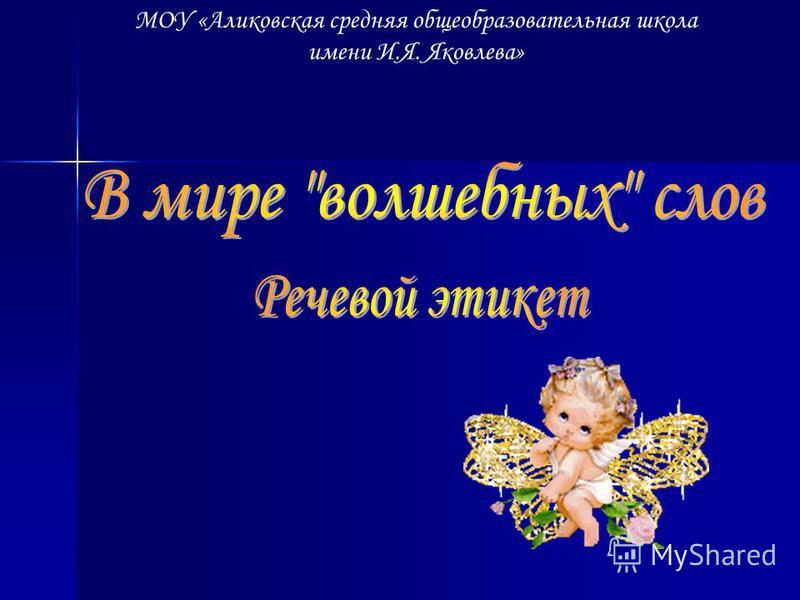 МОУ «Аликовская средняя общеобразовательная школа имени И.Я. Яковлева»