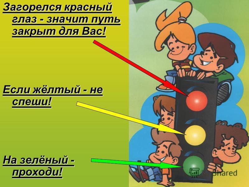 Загорелся красный глаз - значит путь закрыт для Вас! Если жёлтый - не спеши! На зелёный - проходи!