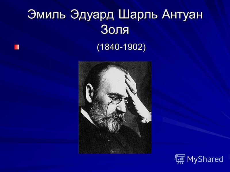Эмиль Эдуард Шарль Антуан Золя (1840-1902) (1840-1902)