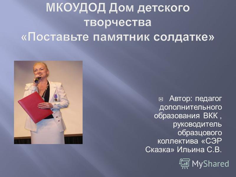Автор: педагог дополнительного образования ВКК, руководитель образцового коллектива «СЭР Сказка» Ильина С.В.
