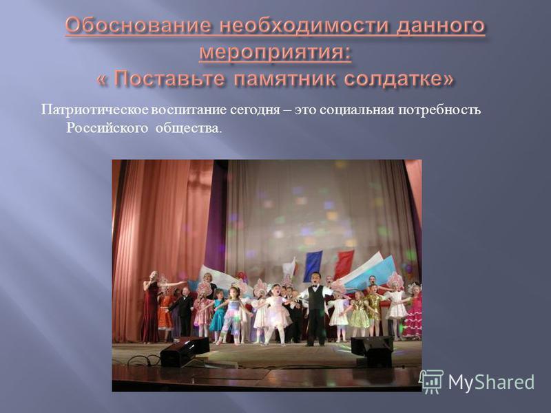 Патриотическое воспитание сегодня – это социальная потребность Российского общества.
