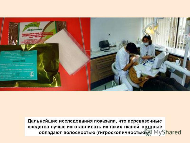 Дальнейшие исследования показали, что перевязочные средства лучше изготавливать из таких тканей, которые обладают волосностью (гигроскопичностью),..
