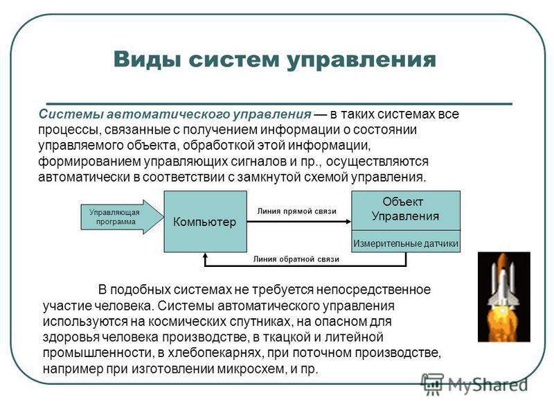 Системы автоматического управления в таких системах все процессы, связанные с получением информации о состоянии управляемого объекта, обработкой этой информации, формированием управляющих сигналов и пр., осуществляются автоматически в соответствии с