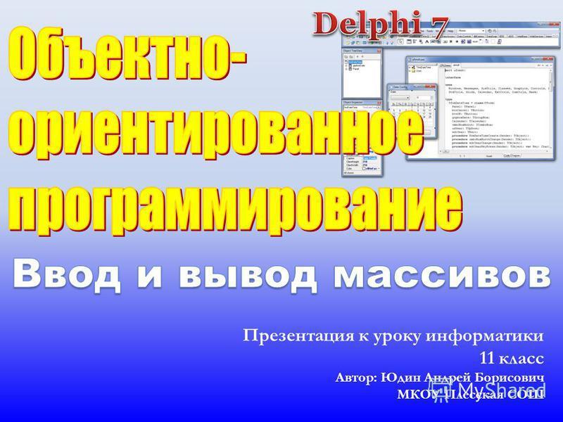 Презентация к уроку информатики 11 класс Автор: Юдин Андрей Борисович МКОУ Плесская СОШ