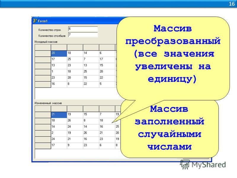 16 Массив заполненный случайными числами Массив преобразованный (все значения увеличены на единицу)