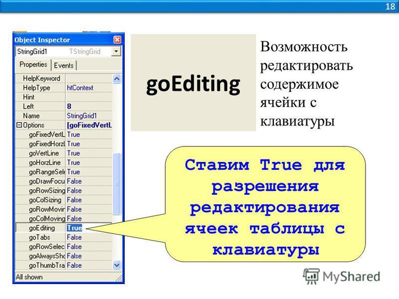 goEditing Возможность редактировать содержимое ячейки с клавиатуры 18 Ставим True для разрешения редактирования ячеек таблицы с клавиатуры