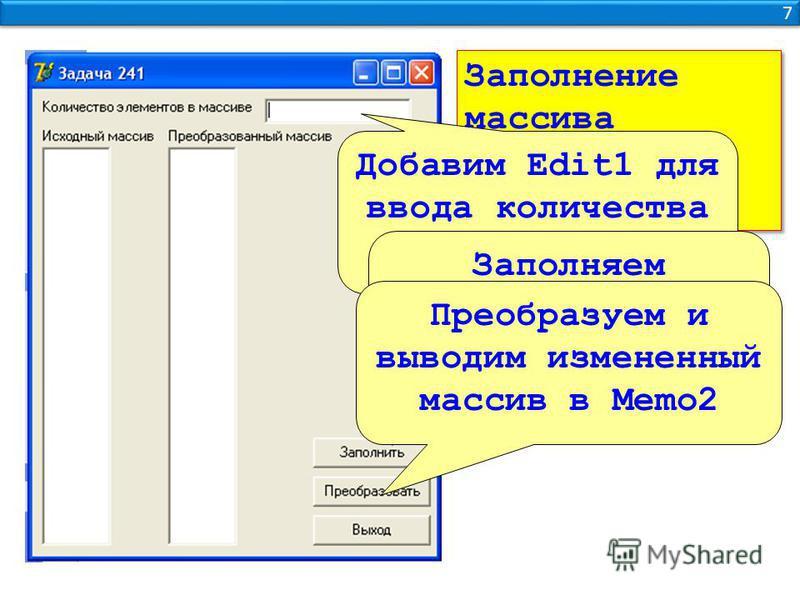 Заполнение массива случайными числами 7 7 Добавим Edit1 для ввода количества элементов Заполняем Memo1 случайными числами Преобразуем и выводим измененный массив в Memo2