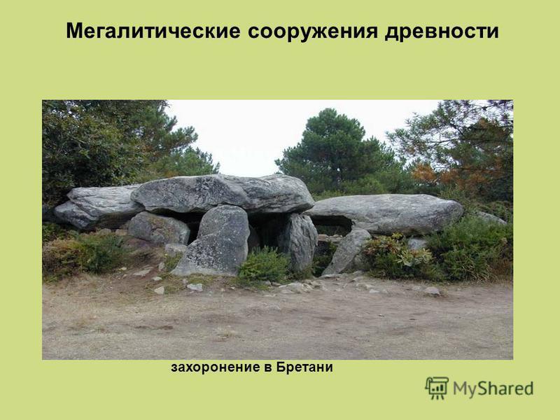 Мегалитические сооружения древности захоронение в Бретани