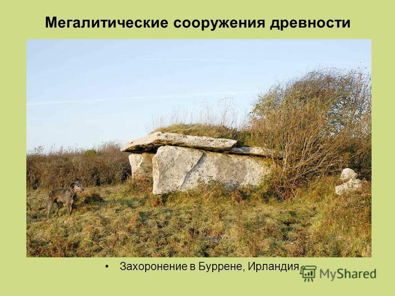 Мегалитические сооружения древности Захоронение в Буррене, Ирландия