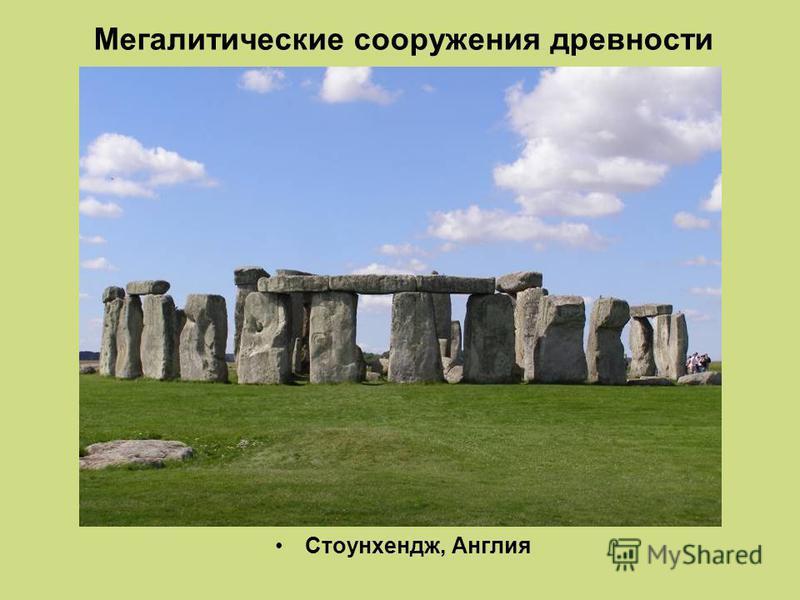 Мегалитические сооружения древности Стоунхендж, Англия