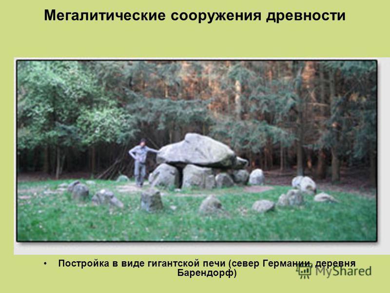 Мегалитические сооружения древности Постройка в виде гигантской печи (север Германии, деревня Барендорф)