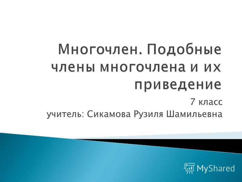7 класс учитель: Сикамова Рузиля Шамильевна
