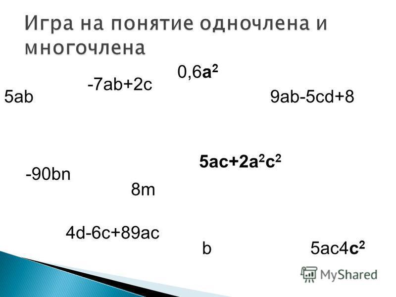 5ab b -7ab+2c 0,6a 2 -90bn 4d-6c+89ac 5ac+2a 2 c 2 9ab-5cd+8 8m 5ac4c 2