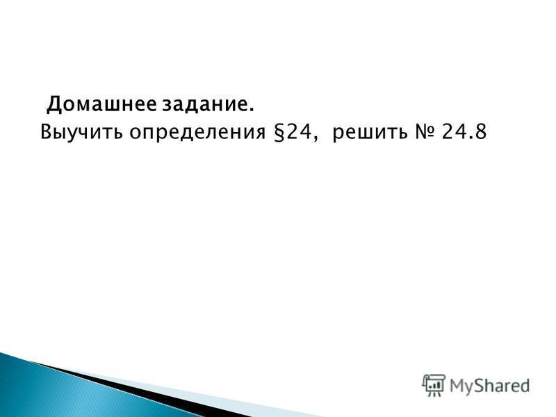 Домашнее задание. Выучить определения §24, решить 24.8