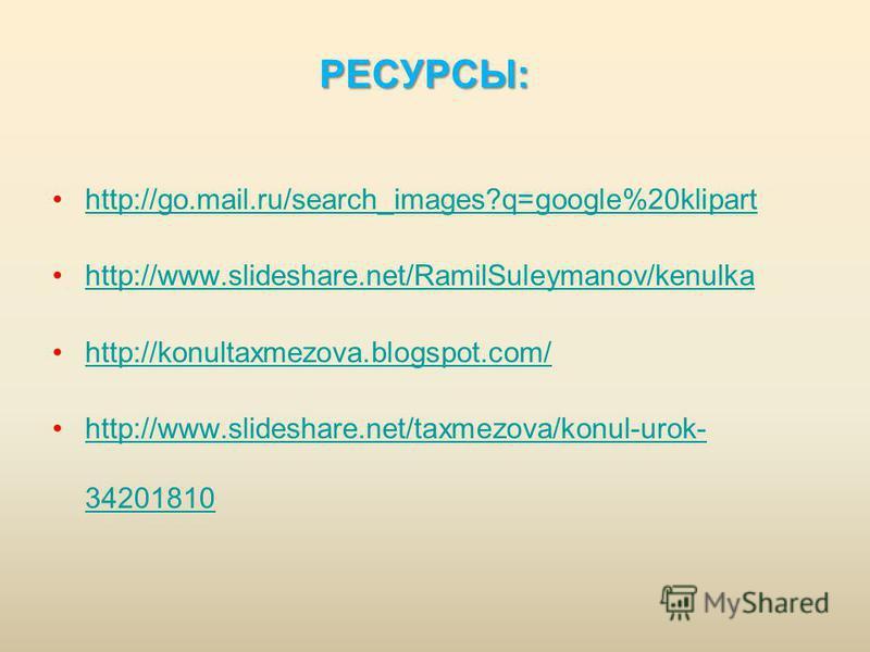 http://go.mail.ru/search_images?q=google%20klipart http://www.slideshare.net/RamilSuleymanov/kenulka http://konultaxmezova.blogspot.com/ http://www.slideshare.net/taxmezova/konul-urok- 34201810http://www.slideshare.net/taxmezova/konul-urok- 34201810Р