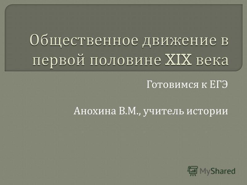 Готовимся к ЕГЭ Анохина В. М., учитель истории