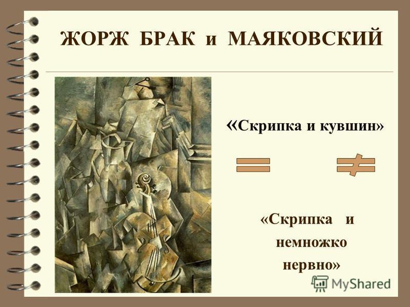 ЖОРЖ БРАК и МАЯКОВСКИЙ « Скрипка и кувшин» «Скрипка и немножко нервно»