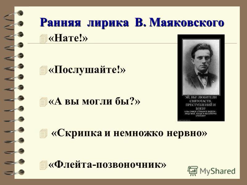 Ранняя лирика В. Маяковского 4 «Нате!» 4 «Послушайте!» 4 «А вы могли бы?» 4 «Скрипка и немножко нервно» 4 «Флейта-позвоночник»