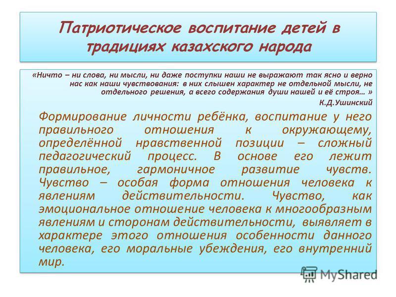 Патриотическое воспитание детей в традициях казахского народа «Ничто – ни слова, ни мысли, ни даже поступки наши не выражают так ясно и верно нас как наши чувствования: в них слышен характер не отдельной мысли, не отдельного решения, а всего содержан