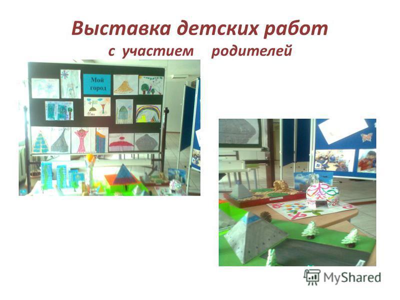 Выставка детских работ с участием родителей