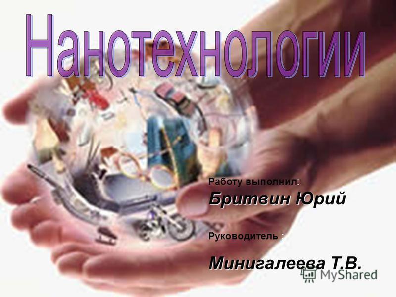 Бритвин Юрий Работу выполнил: Бритвин Юрий Руководитель : Минигалеева Т.В.