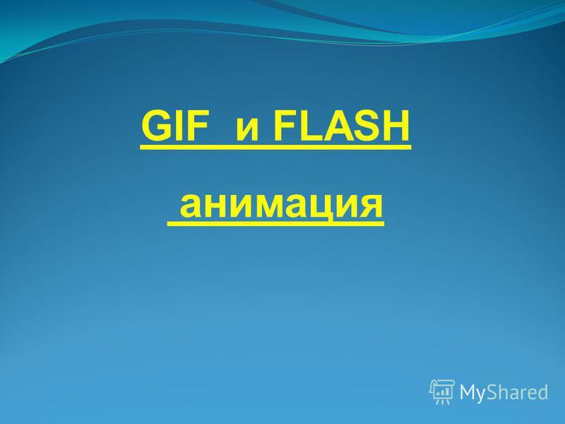 GIF и FLASH анимация