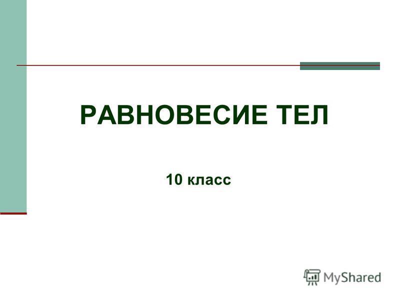 РАВНОВЕСИЕ ТЕЛ 10 класс