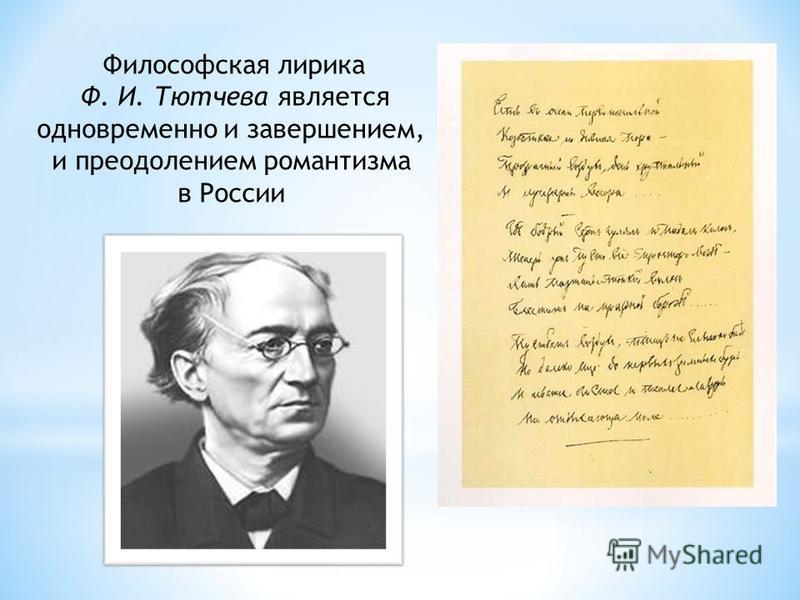 Философская лирика Ф. И. Тютчева является одновременно и завершением, и преодолением романтизма в России