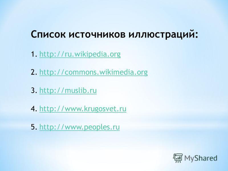 Список источников иллюстраций: 1.http://ru.wikipedia.orghttp://ru.wikipedia.org 2.http://commons.wikimedia.orghttp://commons.wikimedia.org 3.http://muslib.ruhttp://muslib.ru 4.http://www.krugosvet.ruhttp://www.krugosvet.ru 5.http://www.peoples.ruhttp