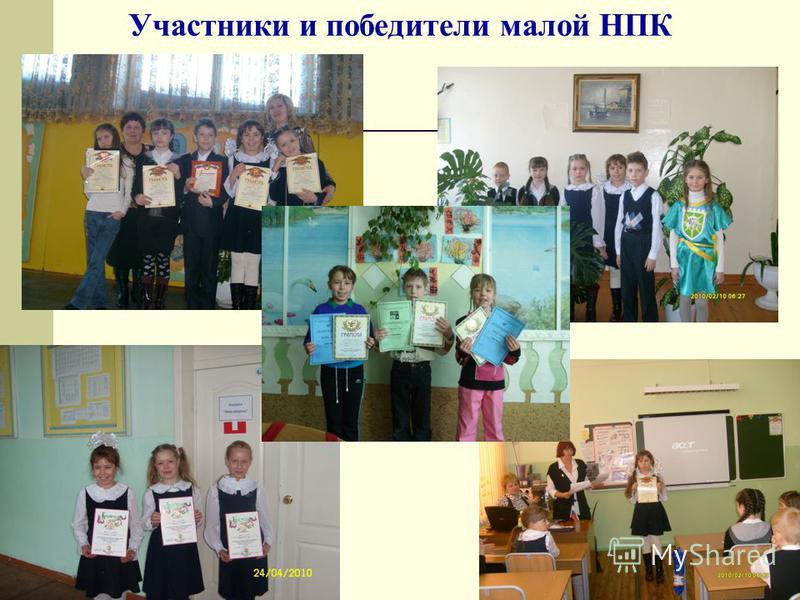 Участники и победители малой НПК