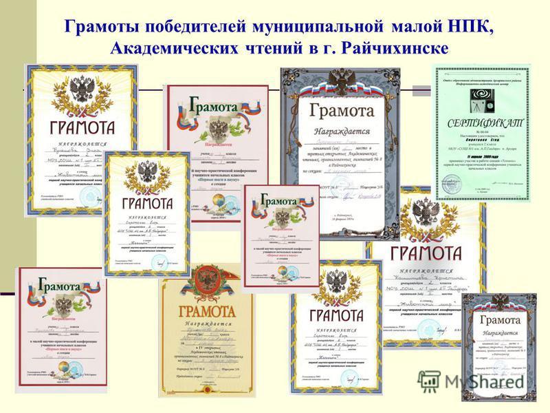 Грамоты победителей муниципальной малой НПК, Академических чтений в г. Райчихинске