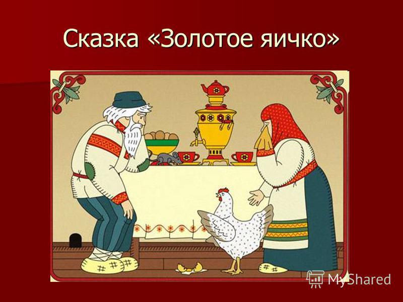 Сказка «Золотое яичко»