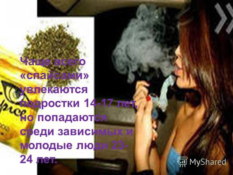 Спайс (от англ. «spice» – специя, пряность) Несмотря на то, что в интернет-магазинах «спайсы» представляют как легальный и безопасный наркотик, на самом деле, они в 5-10 раз сильнее по своему воздействию на организм, чем марихуана. К тому же, они нам