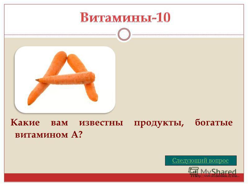 Какие вам известны продукты, богатые витамином А? Следующий вопрос http://www.srozhdeniem.ru/kras…