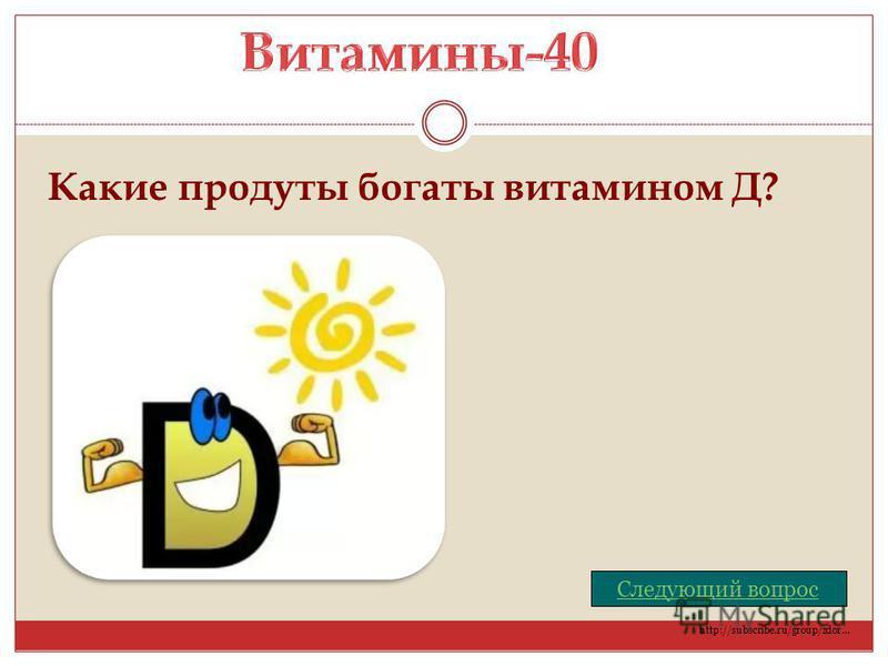Следующий вопрос Какие продуты богаты витамином Д? http://subscribe.ru/group/zdor…
