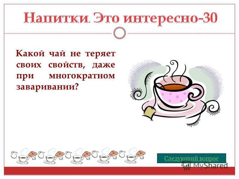 Какой чай не теряет своих свойств, даже при многократном заваривании? Следующий вопрос