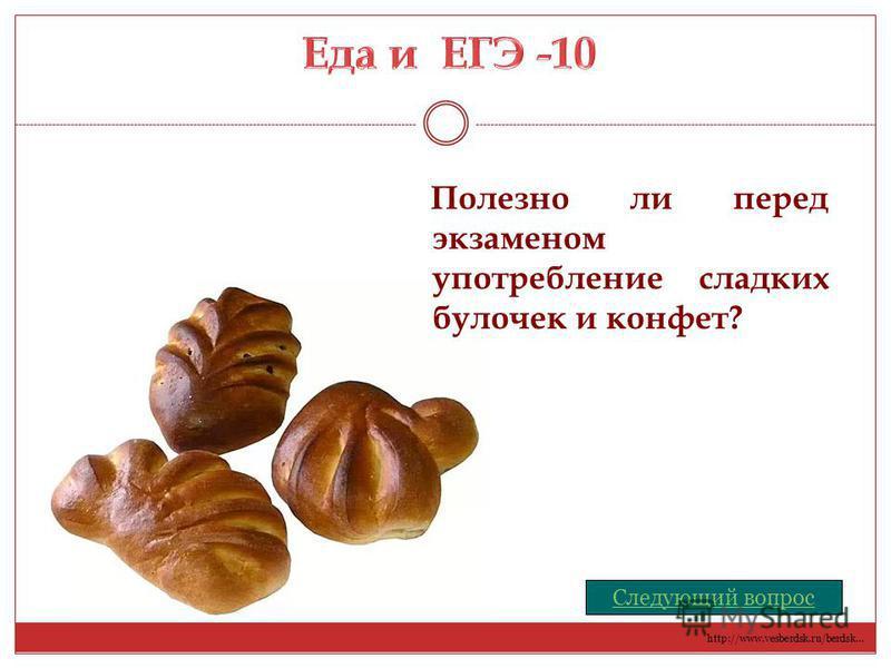 Полезно ли перед экзаменом употребление сладких булочек и конфет? Следующий вопрос http://www.vesberdsk.ru/berdsk…