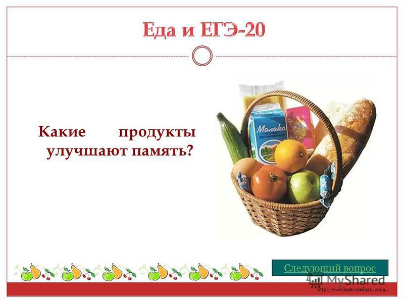 Какие продукты улучшают память? Следующий вопрос http://www.kurer-sreda.ru/2009…