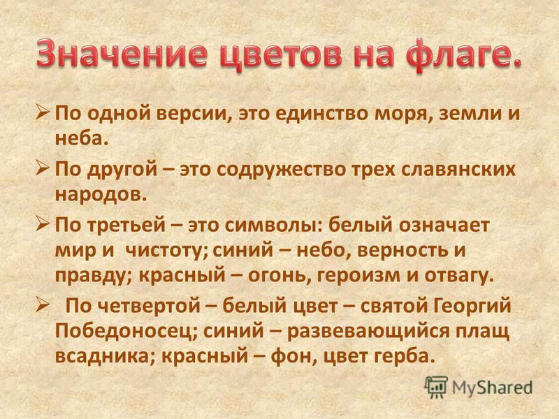 Российский флаг – это трехцветное полотнище с белой, голубой и красными полосами. Появился он впервые в 1693 году, а единственным флагом российского государства стал во время царствования Александра III. С 1993 года это государственный флаг Российско
