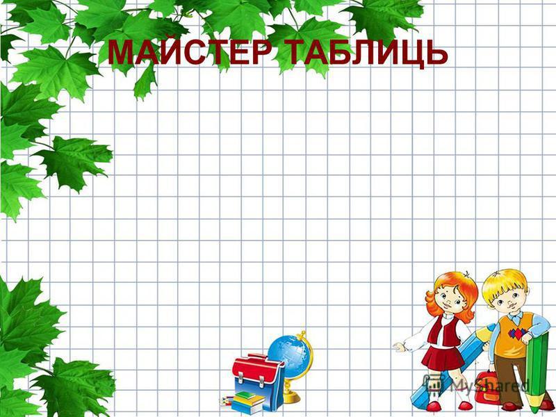МАЙСТЕР ТАБЛИЦЬ