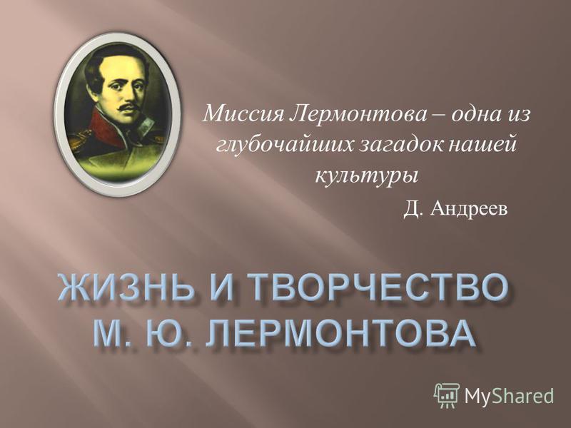 Миссия Лермонтова – одна из глубочайших загадок нашей культуры Д. Андреев