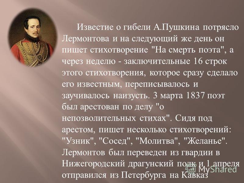 Известие о гибели А. Пушкина потрясло Лермонтова и на следующий же день он пишет стихотворение