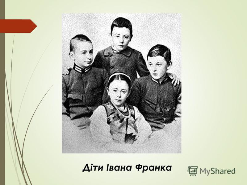 Діти Івана Франка