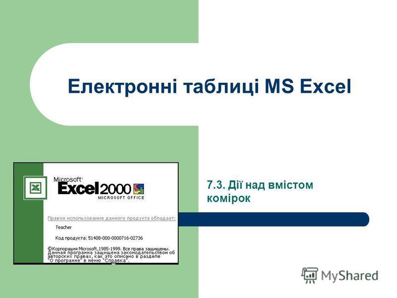 Електронні таблиці MS Excel 7.3. Дії над вмістом комірок