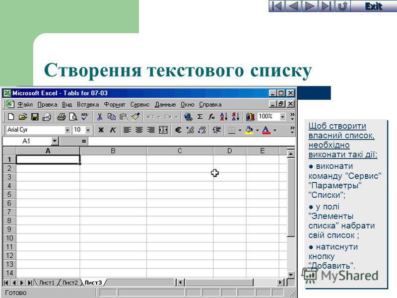 Exit Створення текстового списку Щоб створити власний список, необхідно виконати такі дії: виконати команду