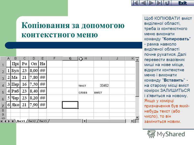 Exit Копіювання за допомогою контекстного меню Щоб КОПІЮВАТИ вміст виділеної області, треба із контекстного меню виконати команду