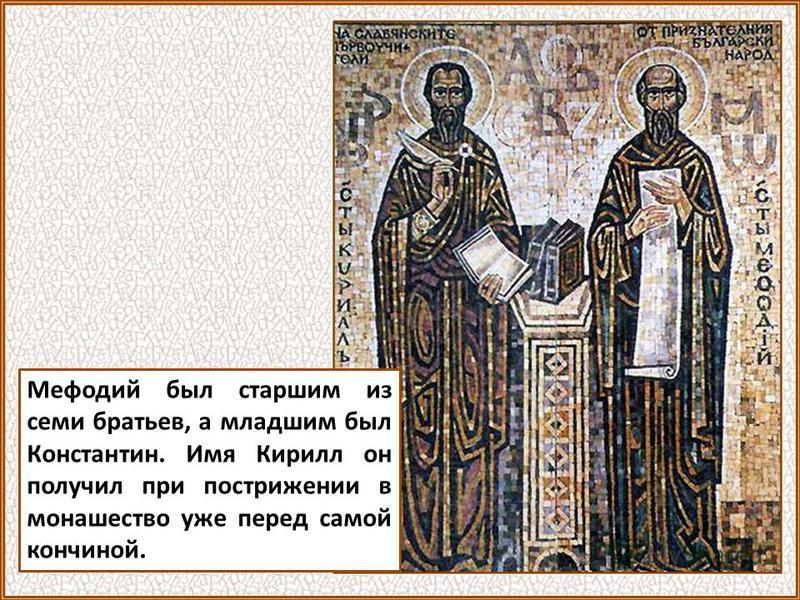 Из жизнеописаний святых Кирилла и Мефодия мы узнаем, что братья были родом из македонского города Солуни. Теперь этот город называется Салоники.