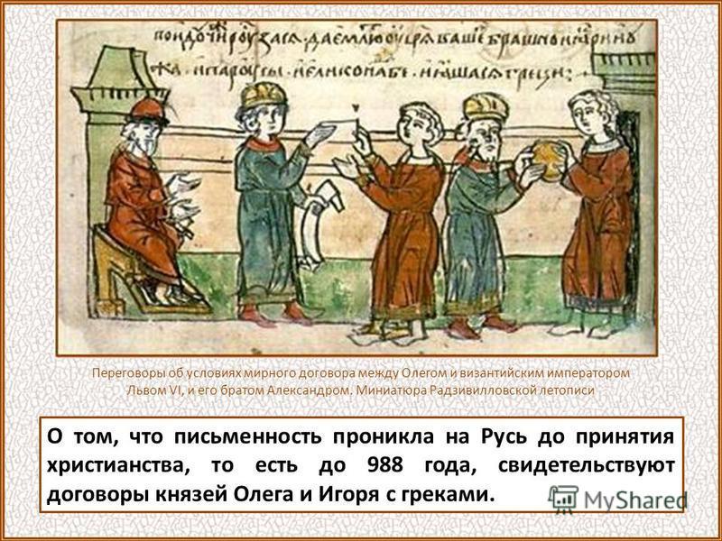 Письменность русскими была воспринята от соседней Болгарии страны, принявшей крещение на сто с лишним лет раньше Руси. Крещение болгар. Миниатюра из болгарской рукописи. XIV век
